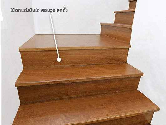 CONWOOD Decorative Stair Vertical 7