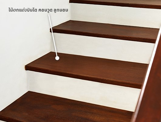 CONWOOD Decorative Stair Horizontal 12